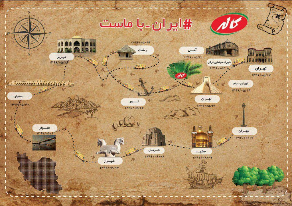کمپین تبلیغاتی ایران با ماست