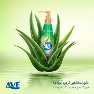 ave-product-1