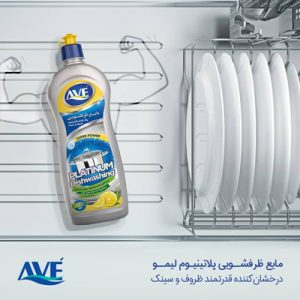 ave-product-2