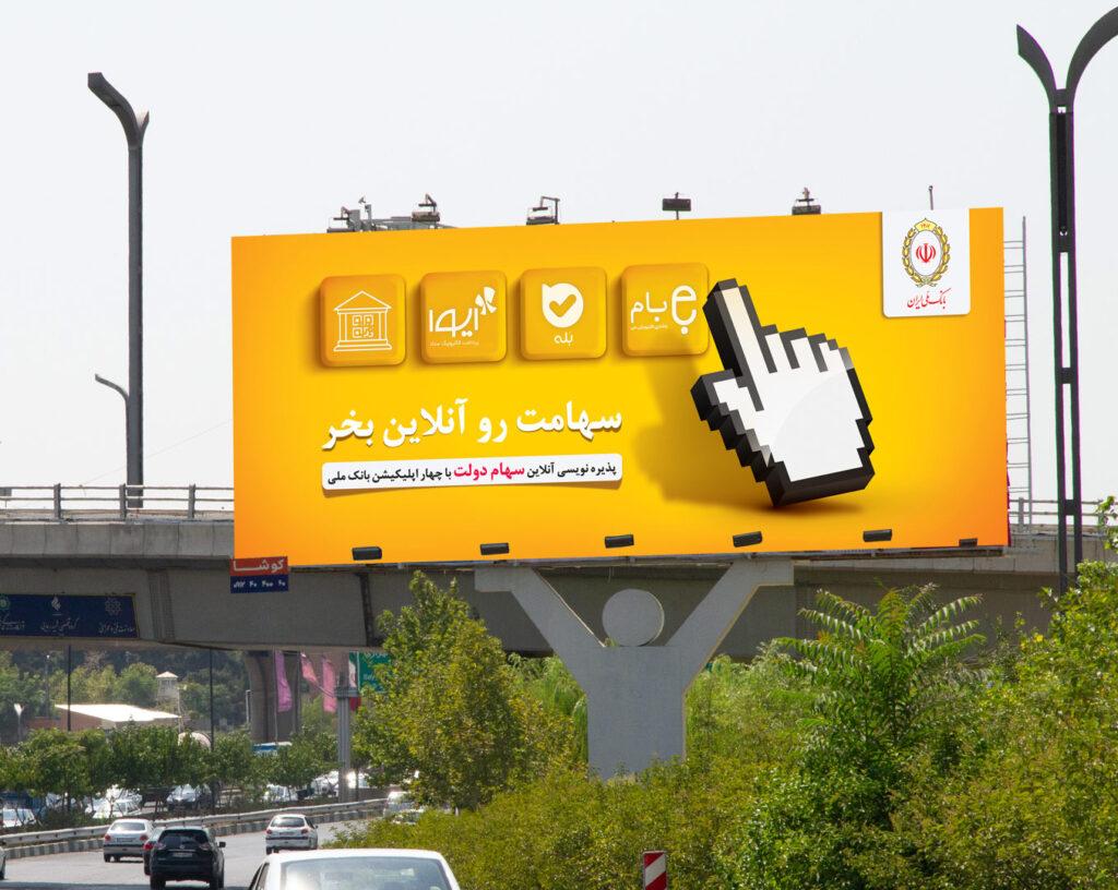 طراحی کمپین محیطی بانک ملی