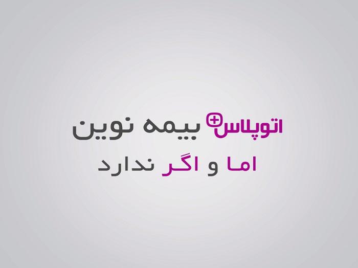 آگهی تلویزیونی بیمه نوین