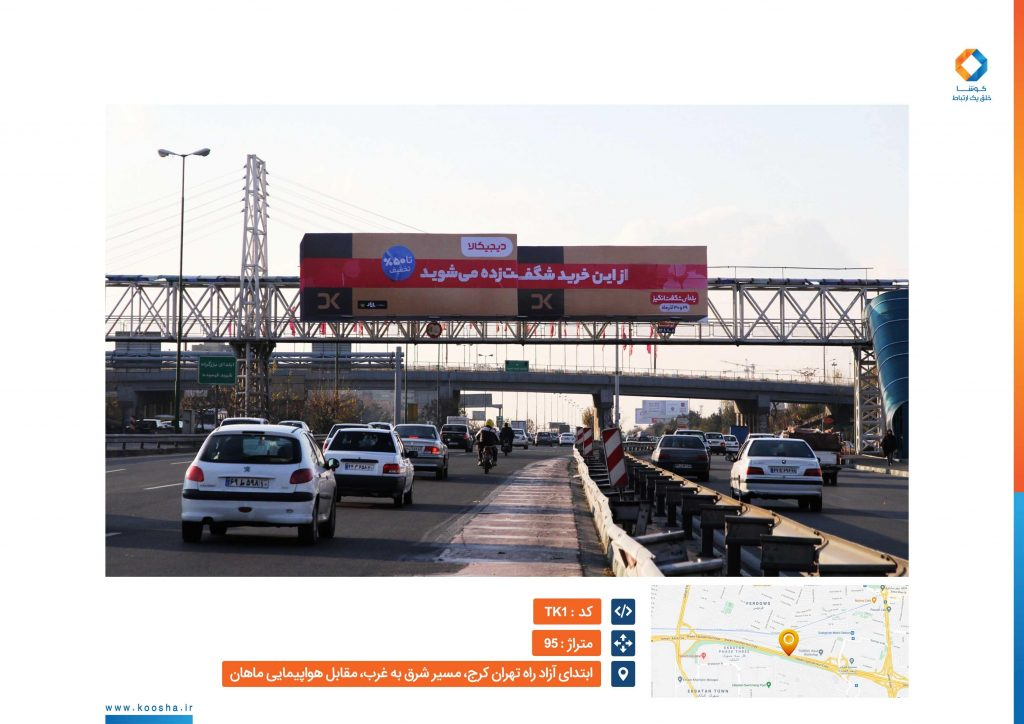 بیلبورد آزاد راه تهران کرج